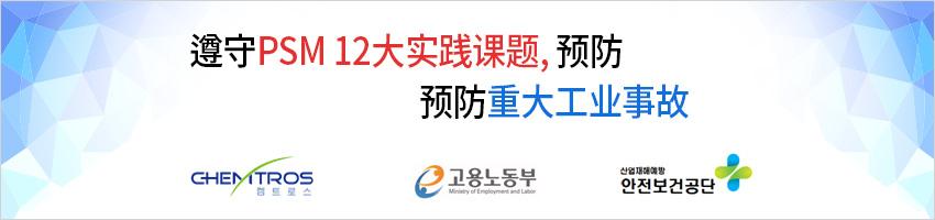 遵守PSM 12大实践课题,预防重大工业事故